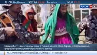 Сирийские боевики ИГИЛ сбривают бороды и под видом женщин убегают из Сирии