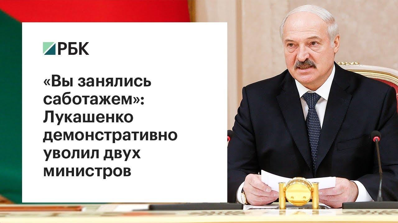 «Вы занялись саботажем»: Лукашенко демонстративно уволил двух министров