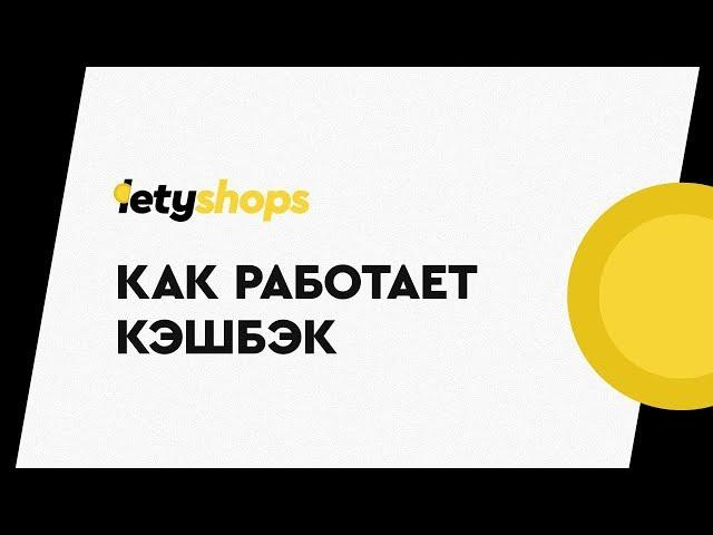 Что такое кэшбэк-сервис LetyShops