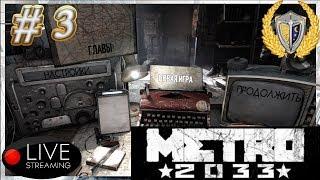 Metro 2033, стрим прохождение игры #3