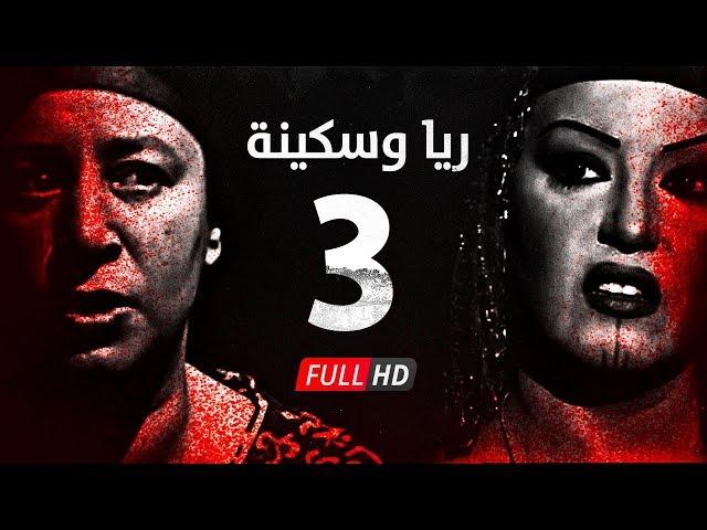 مسلسل ريا وسكينة - الحلقة ( 3 ) الثالثة - عبلة كامل وسمية الخشاب - Raya & Sikina Series Eps 03