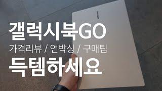 """""""갤럭시북고 구매꿀팁"""" 가성비노트북 …"""