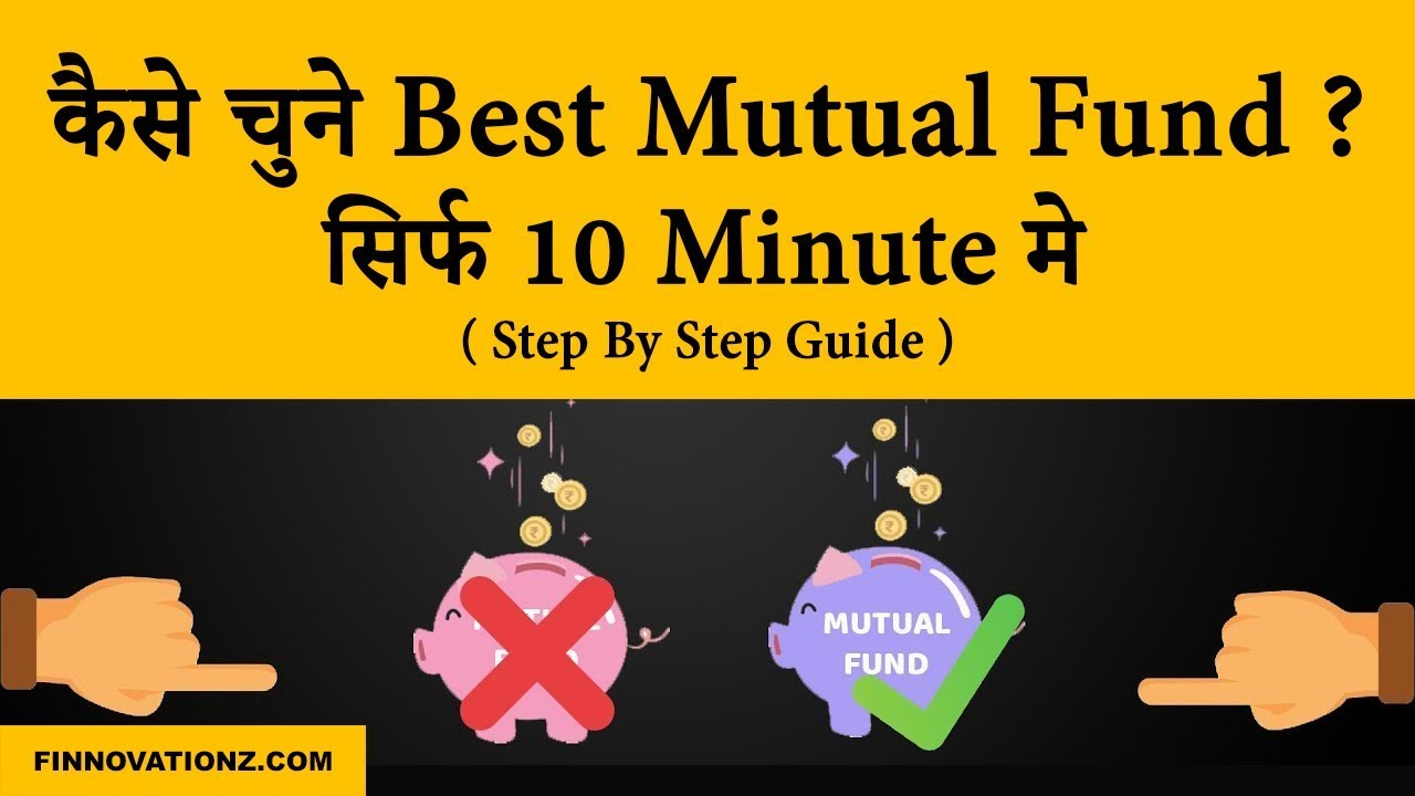 How to pick best mutual fund scheme SIP for 2020   Hindi