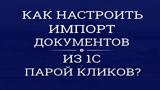 Настройка импорта документов из 1С Предприятие в клиент-банк