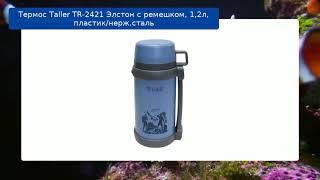 Термос Taller TR-2421 Элстон с ремешком, 1,2л, пластик/нерж.сталь обзор