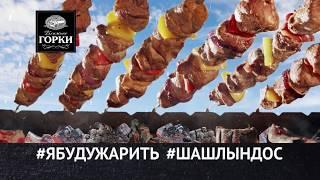 """Хит гриль-сезона - Я буду жарить шашлындос """"Ближние Горки""""! (10 сек)"""