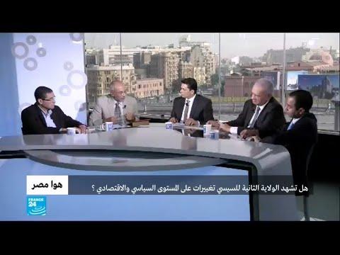 مصر.. هل تشهد الولاية الثانية للسيسي تغييرات على المستوى السياسي والاقتصادي؟  - 18:23-2018 / 4 / 17
