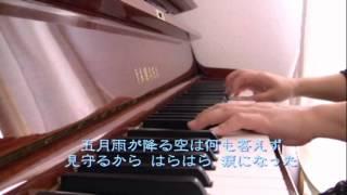 BENI『さつきあめ』<Piano・歌詞つき>