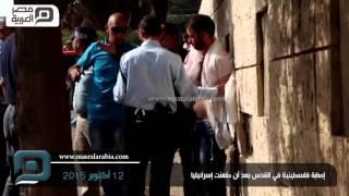 مصر العربية | إصابة فلسطينية في القدس بعد أن طعنت إسرائيليا