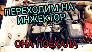 СТАВИМ ИНЖЕКТОР В ВАЗ 2109 1.3 КАРБЮРАТОР / ОНА  ПОЕХАЛА