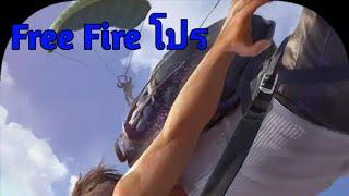 แจกเกม free fire โปร