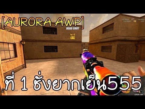 SF - AWP ปืนโคตรโหด! โคตรพร่องโคตรแม่งแรง!! นัดเดียวแตกหัวสมองร้าว!!