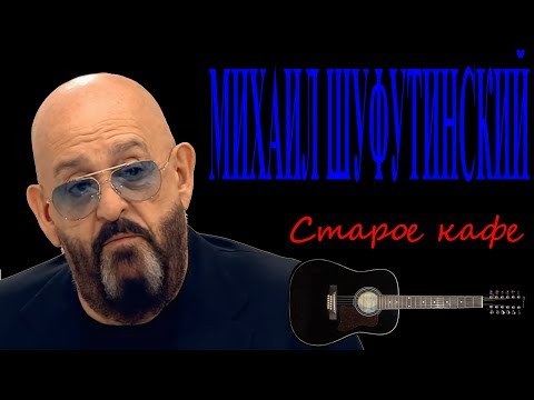 Михаил Шуфутинский - Старое кафе