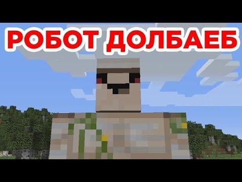 Я Робот Долбоёб - подборка приколов Майнкрафт машинима