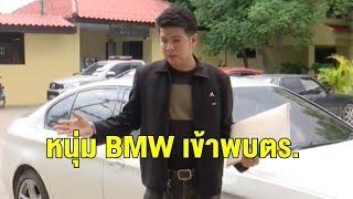 หนุ่ม BMW แจงพุ่งชน ตร.เพราะถูกชนก่อน-กลัวถูกยิง แจ้งความกลับทำรถเสียหาย ค่าซ่อมกว่า 2 แสน
