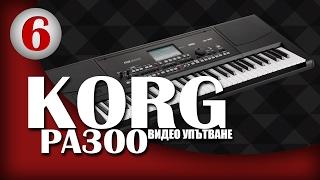 KORG Pa300 Video Manual - Част Жердини - Запис на пісень