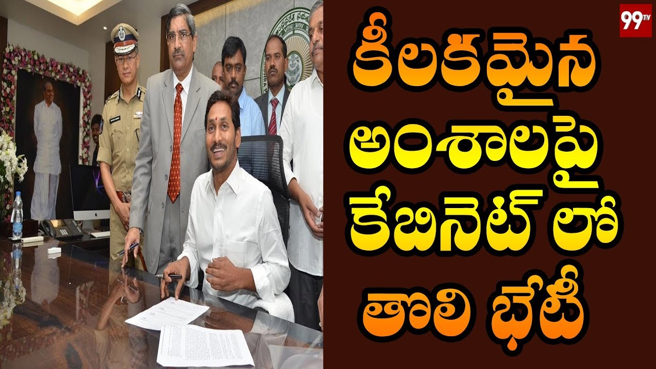 Image result for jagan's first cabinet meeTing