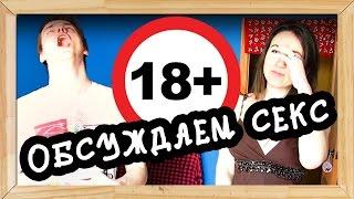 18+ ВИДЕО ДЛЯ ВЗРОСЛЫХ ㋛ Shtukensia