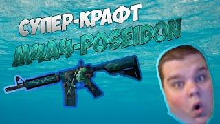 КАК CHEATBANNED СКРАФТИЛ M4A4 | POSEIDON