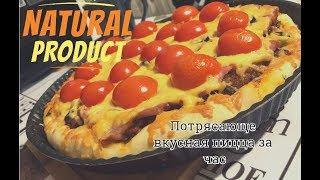 Как приготовить домашнюю пиццу? Невероятно вкусный рецепт из простых ингредиентов