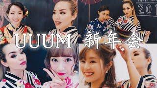 豪華メンバー!沢山のUUUM女子!新年会!~2018~♡お着物披露♡ thumbnail