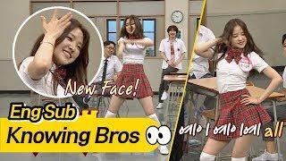 손나은(Son Na Eun)의 파워 댄스 'New Face'♪ 반전美 넘치는 매력에 심쿵♥ 아는 형님(Knowing bros) 81회