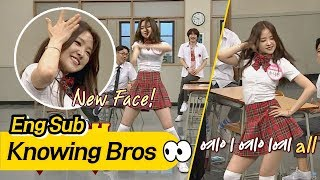 Скачать 손나은 Son Na Eun 의 파워 댄스 New Face 반전美 넘치는 매력에 심쿵 아는 형님 Knowing Bros 81회
