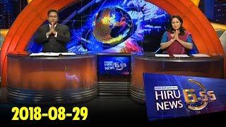 Hiru News 6.55 PM | 2018-08-29 Thumbnail