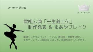 【今回のトピックス】 雪組公演「壬生義士伝」の制作発表と、宝塚カフェ...