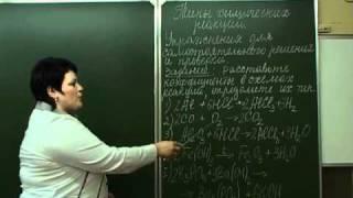 Типы химических реакций (упражнения).flv