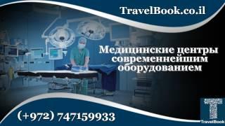 Туристический портал по Израилю (+972) 747159933(Для более подробной информаци следуйте за нами в Facebook: TravelBook.co.il Наши контакты: (+972) 747159933; (+972) 50-2525250 Сайт:..., 2015-02-22T14:49:42.000Z)