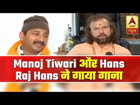 BJP Leaders Manoj Tiwari, Hans Raj Celebrate Win With Their Songs | ABP News