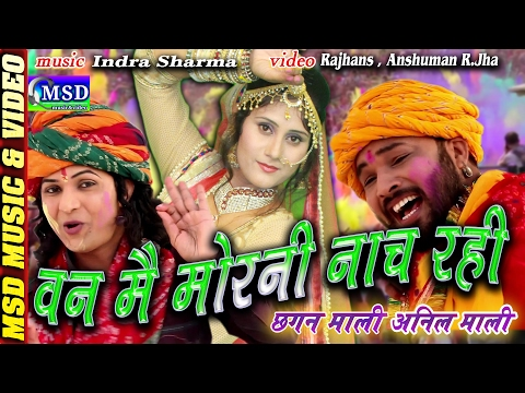 Fagan Me Morni Naach Rahi : FULL HD Super Hit Fagan 2017 :: Sing By * Chagan Mali , Anil Mali*