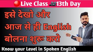 How To Start Speaking English // Live Class By Ajay Sir