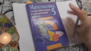 1 Решение задач с помощью уравнений  5 класс