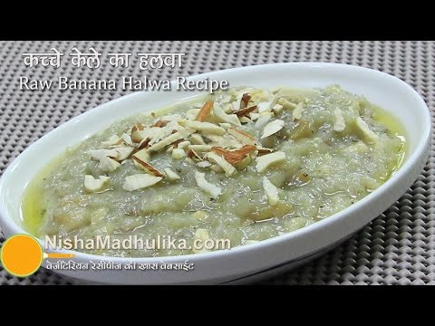 Raw Banana Halwa Recipe -  Kele Ka Halwa Recipe
