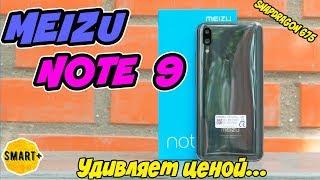 Meizu Note 9 (global) - хорошее железо. А как на-счёт остального? Обзор.
