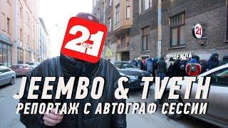 JEEMBO & TVETH - специальный репортаж 21TV