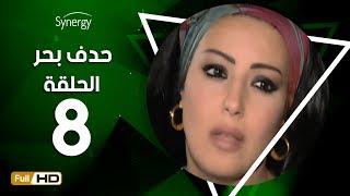 مسلسل حدف بحر - الحلقة الثامنة - بطولة سمية الخشاب | Hadf Bahr Series - Episode 8