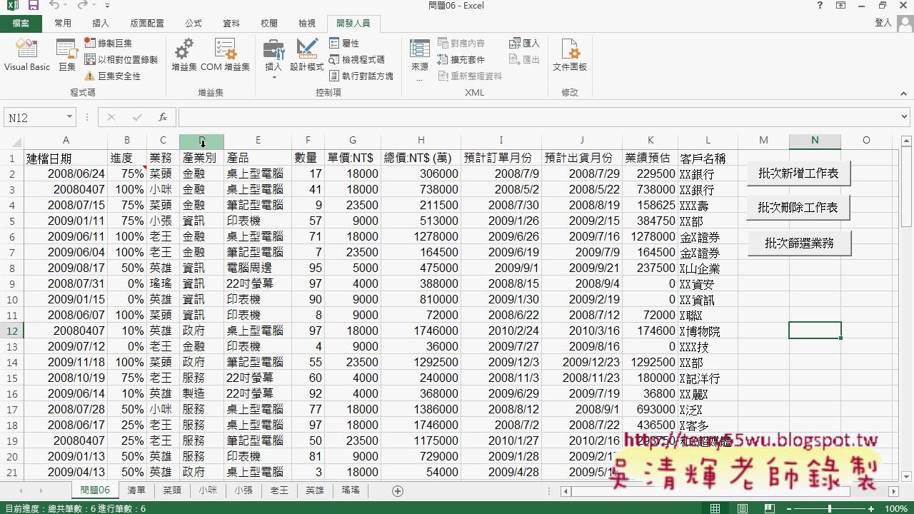 03 如何讓程式自動執行與共用批次篩選程序