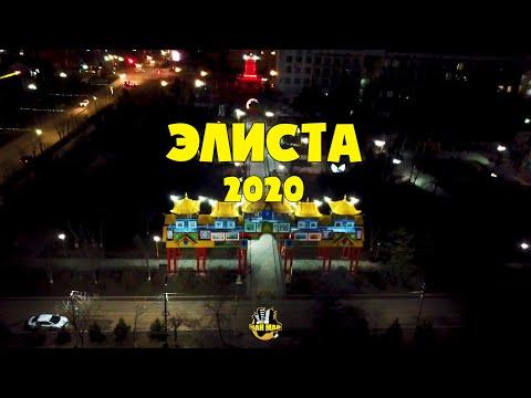 ЭЛИСТА 2020(че нового)ЧАЙ-МАЙ(прдкшн)Калмыкия