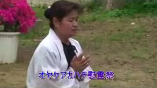 オヤケアカハチ慰霊祭