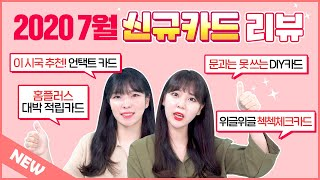 7월 신규카드 솔직리뷰! DIY카드/온라인혜택카드/신규…