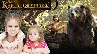 """Сходили на фильм """"Книга джунглей"""" (2016). Наш отзыв!"""