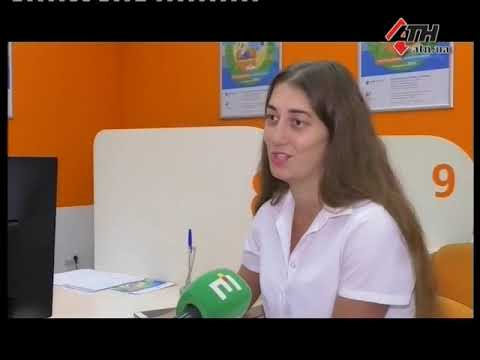 Новости АТН - 05.09.2019