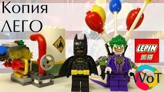 Китайская подделка конструктора Лего Бэтмен Фильм от LEPIN 07048