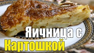 Как приготовить Яичницу с Картошкой на сковороде