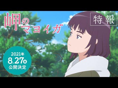映画「岬のマヨイガ」特報映像【2021年8月27日(金)公開】