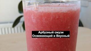 Арбузный Смузи  Освежающий и Вкусный (Watermelon Smoothie)