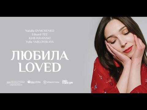 """Короткометражный фильм """"ЛЮБИЛА"""" \ Short film """"LOVED"""" [2019]"""